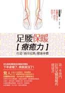 足腰保暖療癒力