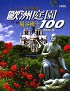 歐洲庭園100
