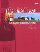 托斯卡尼酒莊風情――品味義大利的田園民宿風光與酒香