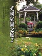 英國庭園之旅II