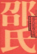 邵氏影視帝國:文化中國的想像