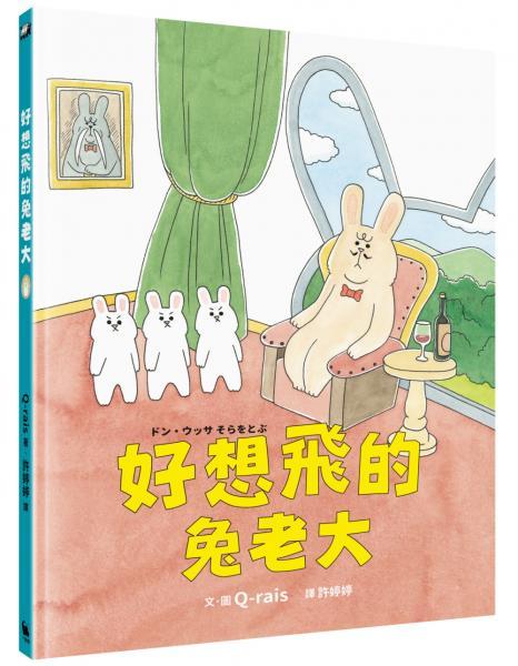好想飛的兔老大(日本《MOE》繪本屋大賞新人獎,全球獨家限量贈品「再接再厲」貼紙、「追夢兔老大」面具)