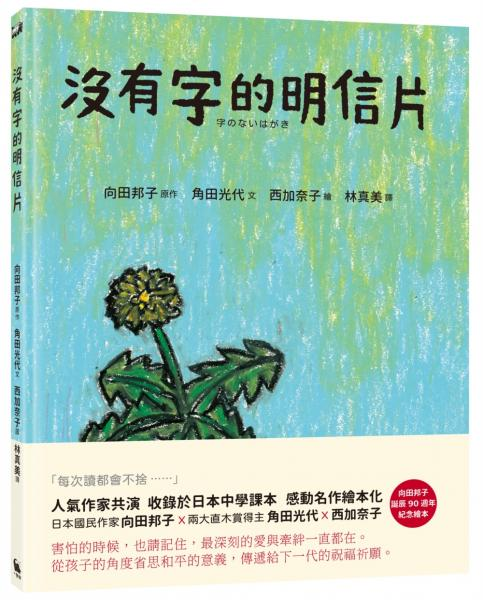 沒有字的明信片(日本國民作家向田邦子名篇繪本化)