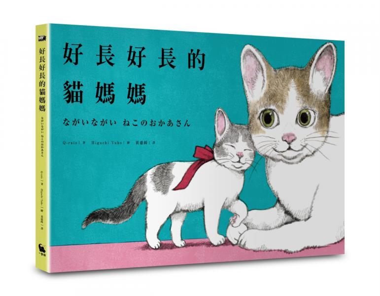 好長好長的貓媽媽(《好想飛的兔老大》X《世界上最棒的貓》作者首度為親愛的你而寫)
