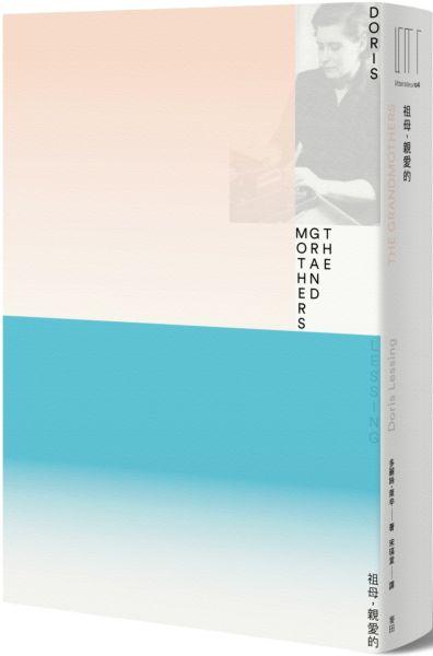 祖母,親愛的(諾貝爾文學獎得主多麗絲‧萊辛小說集中譯本首度出版,收錄電影《愛・墮落》原著)