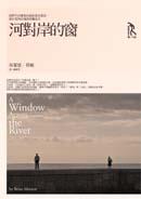河對岸的窗