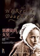 異教徒的女兒