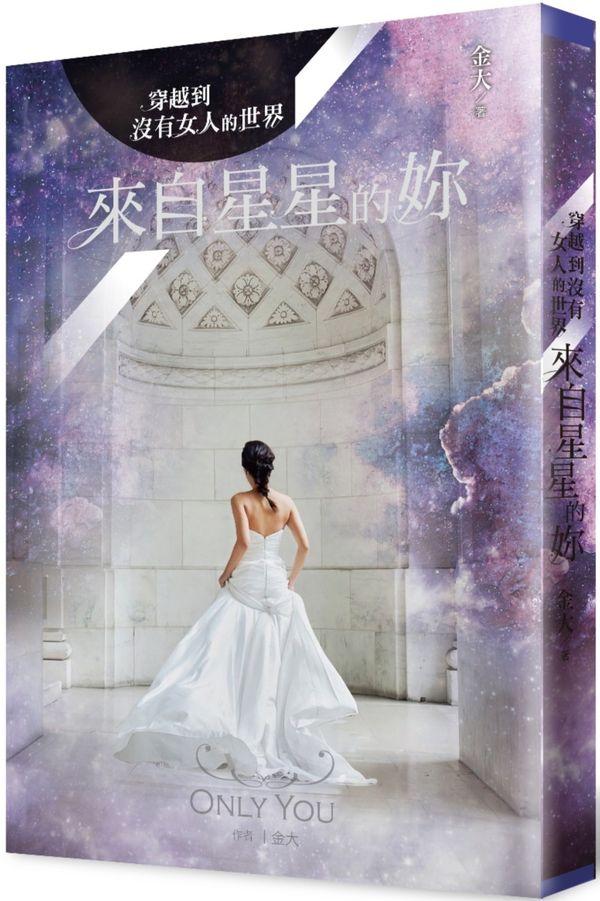 穿越到沒有女人的世界3:來自星星的妳(完)