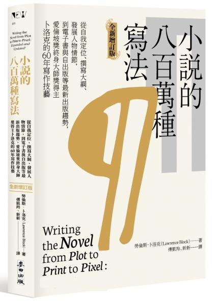 小說的八百萬種寫法:從自我定位、撰寫大綱、發展人物情節,到電子書與自出版等最新出版趨勢,愛倫坡獎終身大師獎得主卜洛克的60年寫作技藝(全新增訂版)