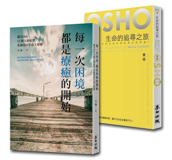 生命的追尋套書(2冊)