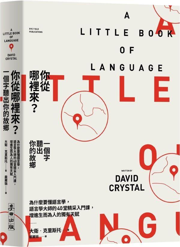 你從哪裡來?一個字聽出你的故鄉:為什麼要懂語言學,語言學大師的40堂精采入門課,增進生而為人的獨有天賦