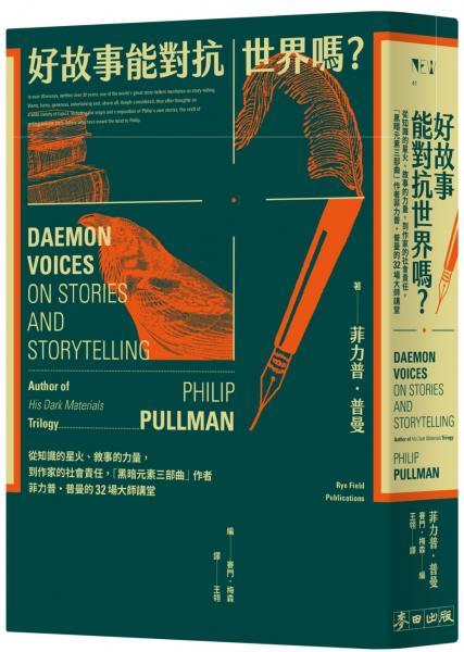 好故事能對抗世界嗎?從知識的星火、敘事的力量,到作家的社會責任,「黑暗元素三部曲」作者菲力普・普曼的32場大師講堂