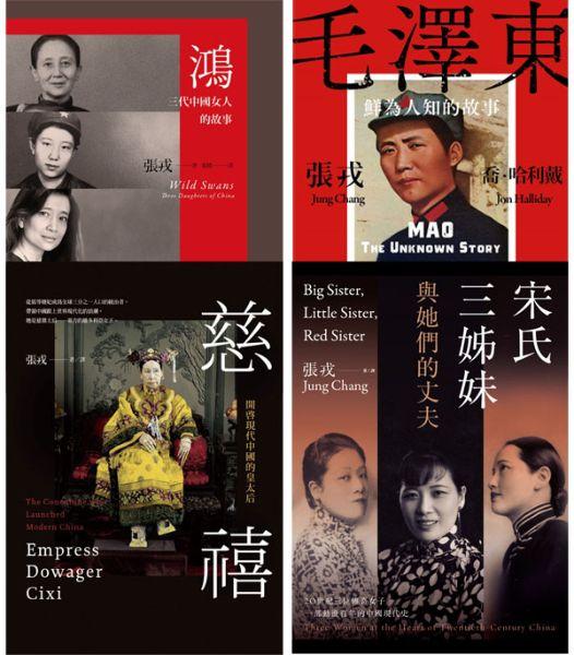 張戎:現代中國崛起的故事