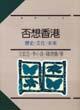 否想香港-歷史、文化、未來