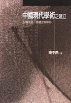 中國現代學術之建立