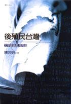 後殖民台灣:文學史論及其周邊