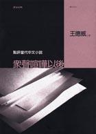 眾聲喧嘩以後──點評當代中文小說