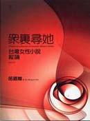 眾裡尋她:台灣女性小說縱論(修訂版)