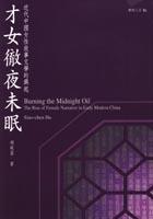 才女徹夜未眠:近代中國女性敘事文學的興起