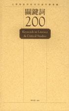 關鍵詞200