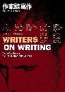 作家談寫作