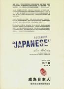 成為「日本人」:殖民地台灣與認同政治