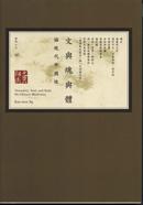 文與魂與體:論現代中國性