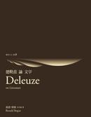 德勒茲論文學