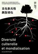 文化多元性與全球化