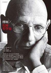 傅柯:危險哲學家