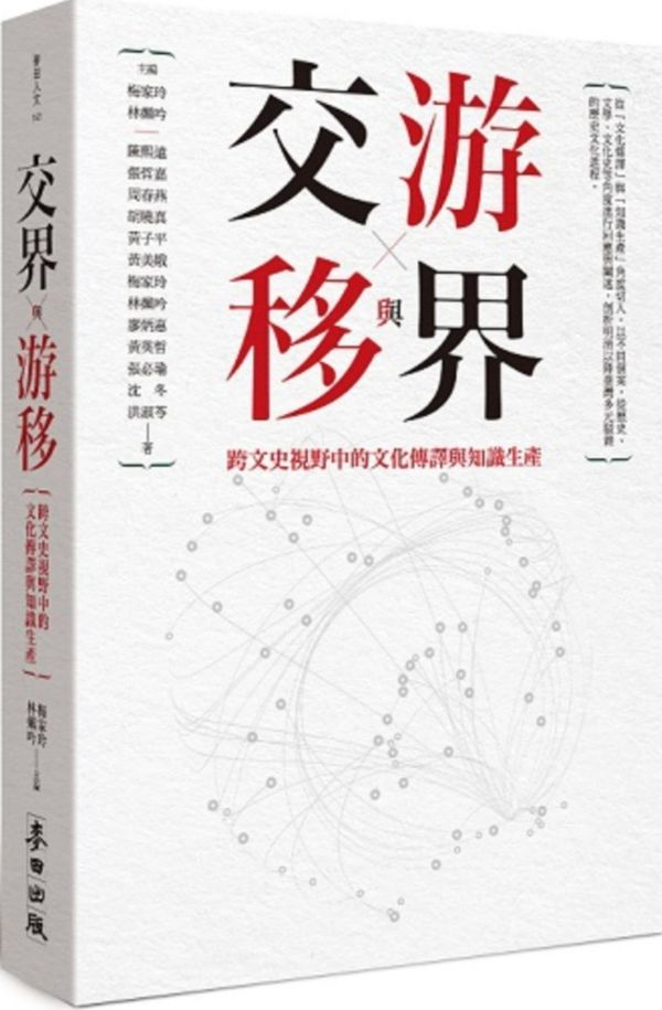 交界與游移:跨文史視野中的文化傳譯與知識生產
