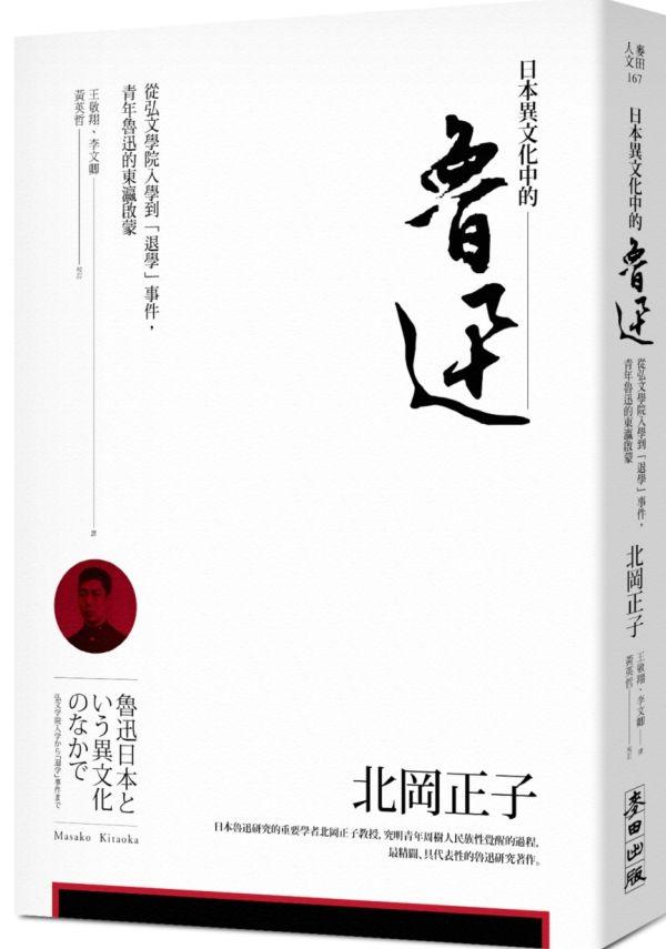 日本異文化中的魯迅──從弘文學院入學到「退學」事件,青年魯迅的東瀛啟蒙