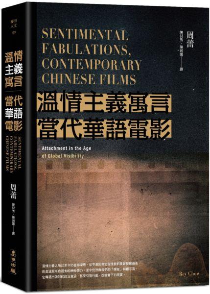 溫情主義寓言‧當代華語電影