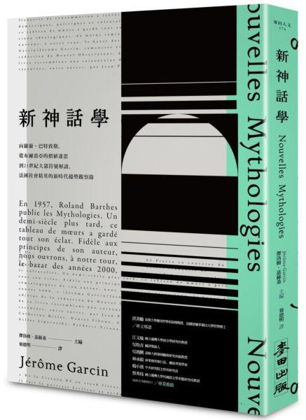 《新神話學》:向羅蘭•巴特致敬,從布爾喬亞的價值迷思到21世紀大眾符號解讀,法國社會精英的新時代趨勢觀察錄
