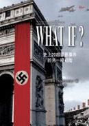 What If ?:史上20起重要事件的另一種可能