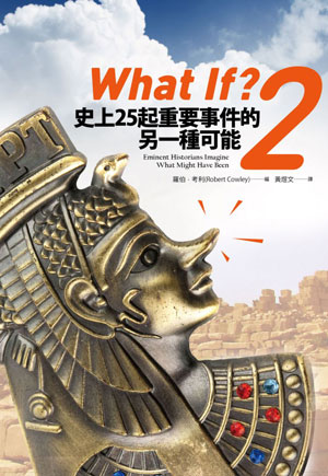 What If? 2 史上25起重要事件的另一種可能