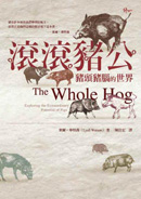滾滾豬公:豬頭豬腦的世界
