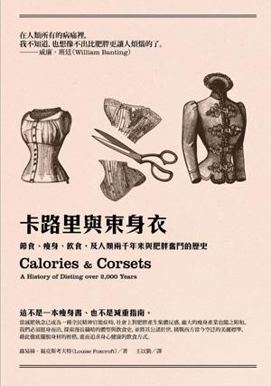 卡路里與束身衣:節食、瘦身、飲食,及人類兩千年來與肥胖奮鬥的歷史