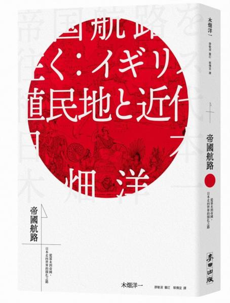 帝國航路:從幕末到帝國,日本走向世界的開化之路