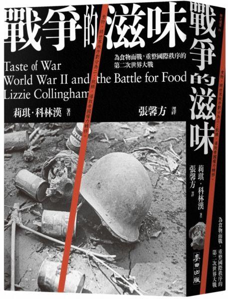 戰爭的滋味:為食物而戰,重整國際秩序的第二次世界大戰
