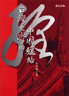 台灣史學的中國纏結