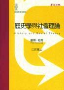 歷史學與社會理論