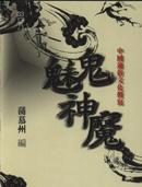 鬼魅神魔:中國通俗文化側寫
