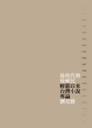 後現代與後殖民:解嚴以來台灣小說專論