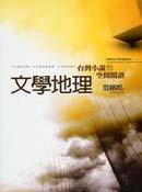 文學地理:台灣小說的空間閱讀