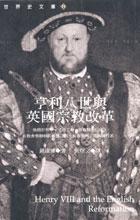亨利八世與英國宗教改革