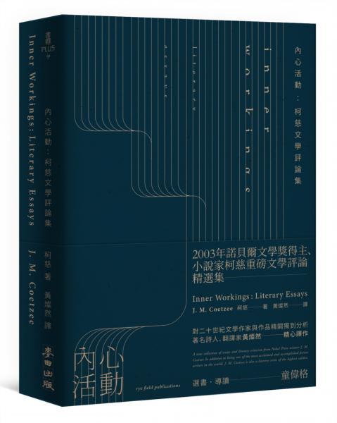 內心活動:柯慈文學評論集