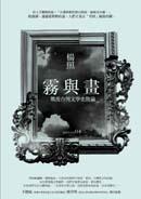 霧與畫:戰後台灣文學史散論