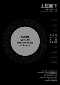 土星座下:桑塔格論七位思想藝術大師