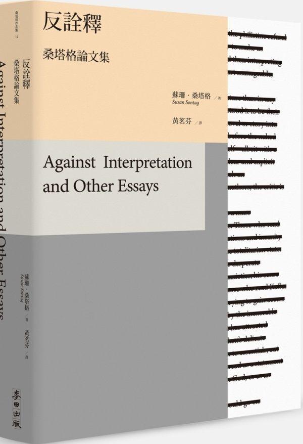 反詮釋:桑塔格論文集